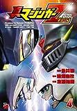 真マジンガーZERO 4 (チャンピオンREDコミックス)