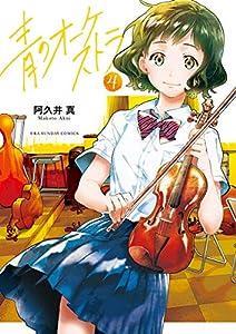 青のオーケストラ(4) (裏少年サンデーコミックス)