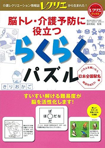 脳トレ・介護予防に役立つらくらくパズル日本全国駅名編 (レクリエブックス)