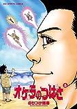 オケラのつばさ 5 (ビッグコミックス)