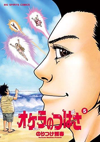 オケラのつばさ 5 (ビッグコミックス)の詳細を見る