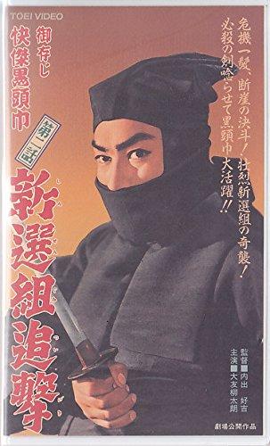 御存じ快傑黒頭巾(第2話)新選組追撃 [VHS]