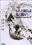 されど罪人は竜と踊る7 Go to Kill the Love Story ガガガ文庫 されど罪人は竜と踊る