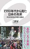 1980年代から見た日本の未来 (イースト新書)