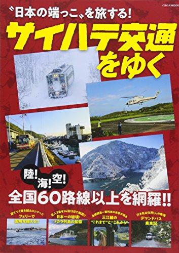 サイハテ交通 をゆく (イカロス・ムック)