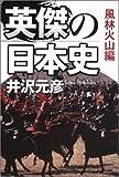 英傑の日本史 風林火山編