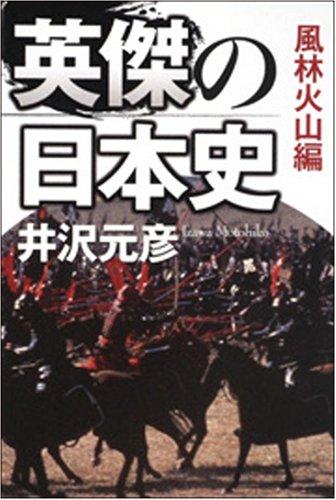 英傑の日本史 風林火山編の詳細を見る
