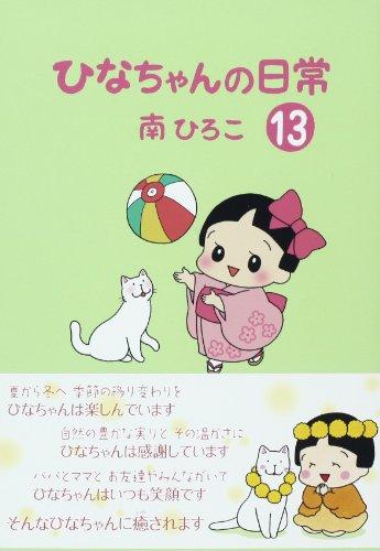 ひなちゃんの日常13 (産経コミック)の詳細を見る