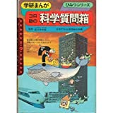 コロ助の科学質問箱 (学研まんがひみつシリーズ 4)