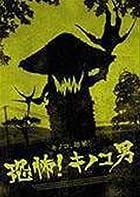 クソ映画すぎて却って人気を博す『恐怖!キノコ男』