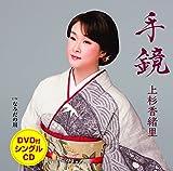 手鏡(DVD付)