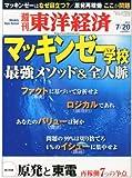 週刊 東洋経済 2013年 7/20号 [雑誌]