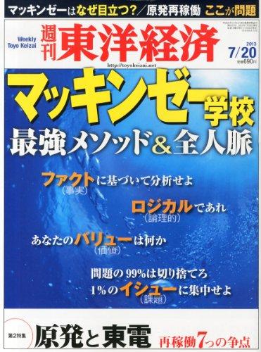 週刊 東洋経済 2013年 7/20号 [雑誌]の詳細を見る