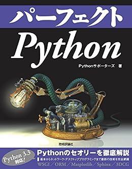 [Pythonサポーターズ]のパーフェクトPython