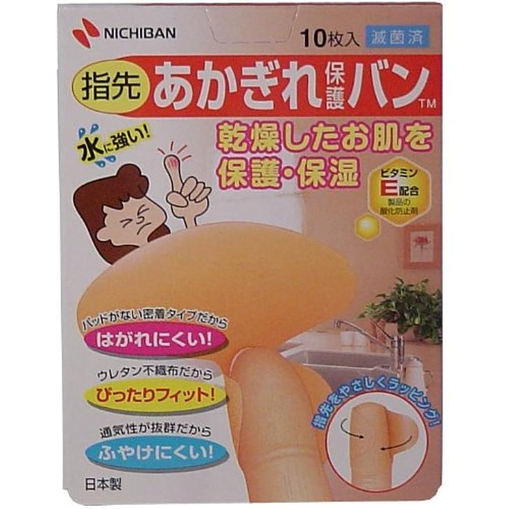 寄生虫ラグ侵入するニチバン あかぎれ保護バン 指先用 10枚入