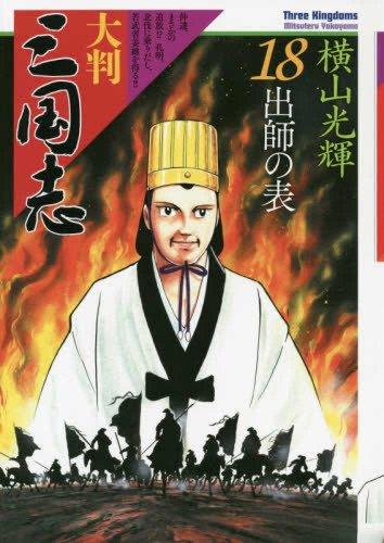 [画像:大判 三国志 コミック 1-18巻セット]