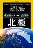 ナショナル ジオグラフィック日本版 2019年9月号