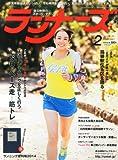 ランナーズ 2014年 02月号 [雑誌]
