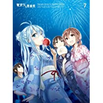 電波女と青春男 7(完全生産限定版) [DVD]