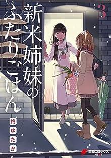 [柊ゆたか] 新米姉妹のふたりごはん 第01-03巻