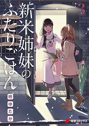 新米姉妹のふたりごはん3 (電撃コミックスNEXT)