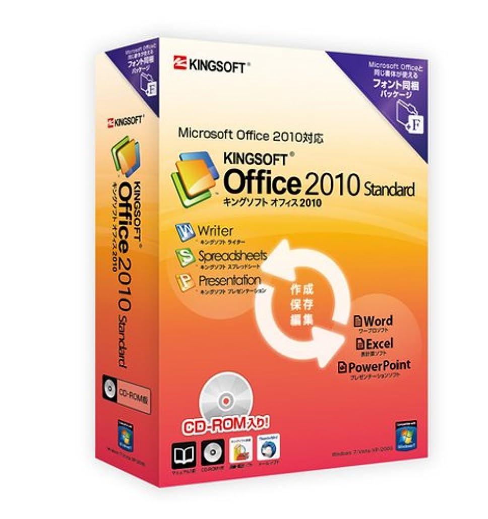 農学拍車兵隊KINGSOFT office2010 standard フォント同梱 CD-ROM版