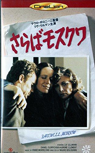 さらばモスクワ [VHS]