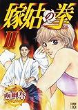 嫁姑の拳 2 (秋田レディースコミックスデラックス)
