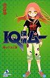 IQ探偵ムー 帰ってくる人形 (ポプラカラフル文庫 ふ 2-2)