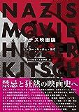 ナチス映画論──ヒトラー・キッチュ・現代