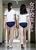 女子校生リアル 体育の時間 (リアル制作委員会)