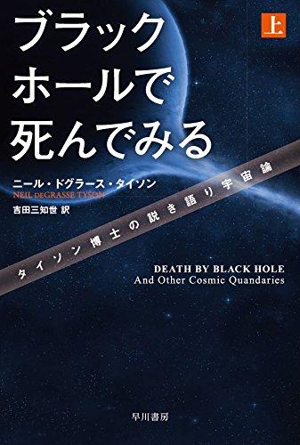 ブラックホールで死んでみる――タイソン博士の説き語り宇宙論(上) (ハヤカワ・ノンフィクション文庫)