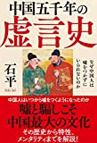 中国五千年の虚言史: なぜ中国人は嘘をつかずにいられないのか 画像