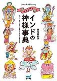幸せを呼ぶインドの神様事典 ~シヴァ、ガネーシャ…日本にもなじみのある神々~