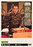 特選!!米朝落語全集 第十八集 [DVD] (商品イメージ)
