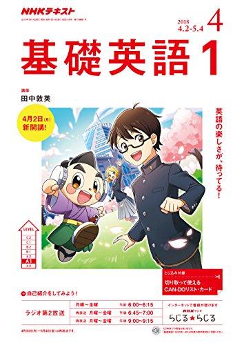 NHKラジオ 基礎英語1 2018年 4月号 [雑誌] (NHKテキスト) Kindle版
