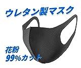 origin 防塵 / 花粉 / かぜ 用 マスク 2枚 セット 水洗い 可能 通気性 高い ウレタン製 PMASK2S