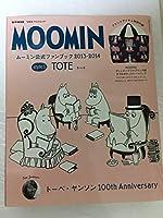 MOOMIN ムーミン公式ファンブック 2013-2014 style1 TOTE (宝島社ブランド ムック ムーミン)付録:ヴィンテージ柄トートバッグ