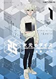25次元のダイス(1) (ファミ通クリアコミックス)