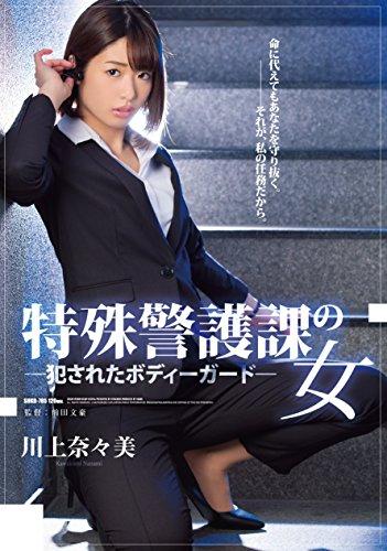 特殊警護課の女 アタッカーズ [DVD]
