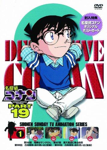 名探偵コナン PART19 Vol.1 [DVD]