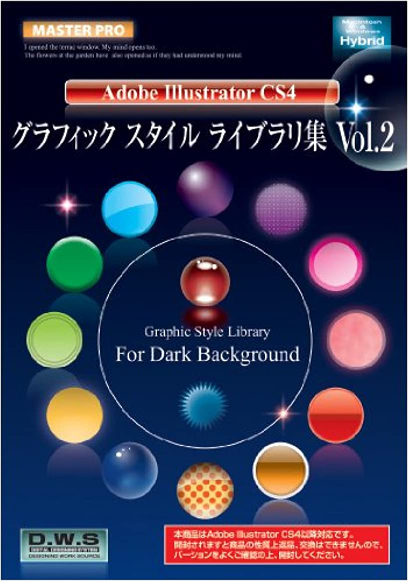誓う堀極めてグラフィックスタイル ライブラリ集 Vol.2