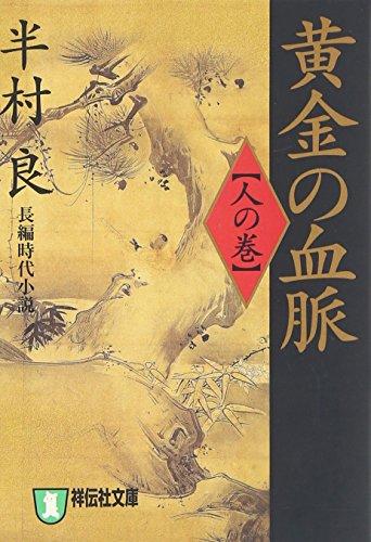黄金の血脈 (人の巻) (祥伝社文庫)の詳細を見る