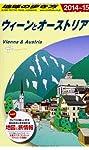 A17 地球の歩き方 ウィーンとオーストリア 2014~