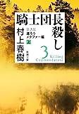 騎士団長殺し 第2部: 遷ろうメタファー編(上) (新潮文庫)