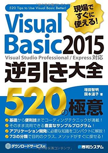 現場ですぐに使える!  VisualBasic 2015 逆引き大全 520の極意 -