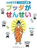 ブッダがせんせい 心を育てるこども仏教塾