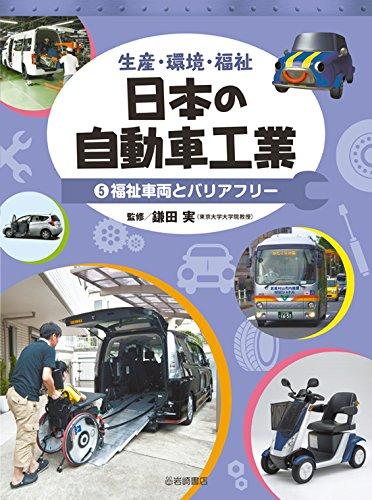 生産・環境・福祉 日本の自動車工業 (5) 福祉車両とバリアフリー