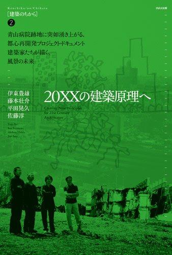 20XXの建築原理へ (建築のちから)の詳細を見る