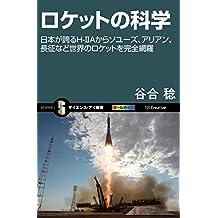 ロケットの科学 日本が誇るH-IIAからソユーズ、アリアン、長征など世界のロケットを完全網羅 (サイエンス・アイ新書)